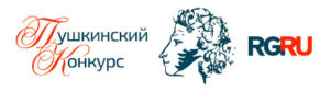 XVII Международный Пушкинский конкурс для учителей русского языка